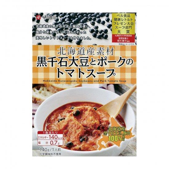 北海道産素材黒千石大豆とポークのトマトスープ140g