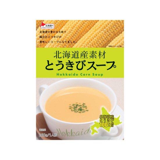 北海道産素材とうきびスープ160g