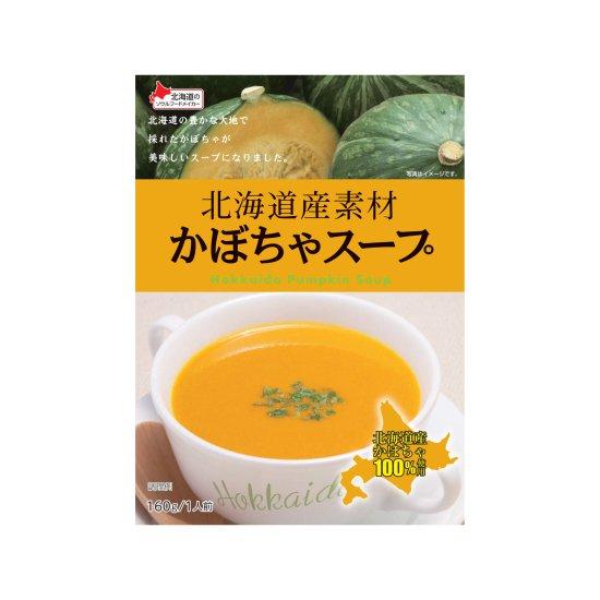 北海道産素材かぼちゃスープ160g