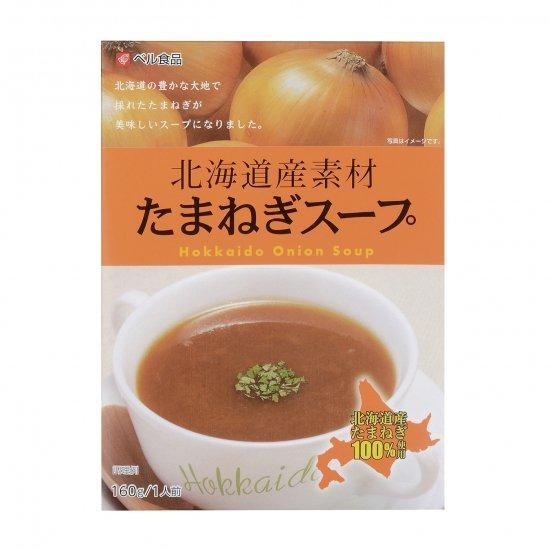 北海道産素材たまねぎスープ160g
