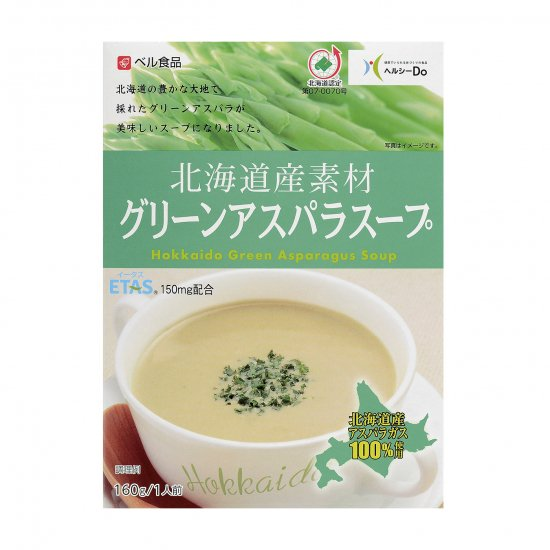 北海道産素材グリーンアスパラスープ160g