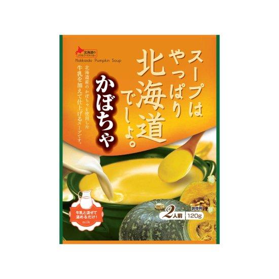 スープはやっぱり北海道でしょ。かぼちゃ120g