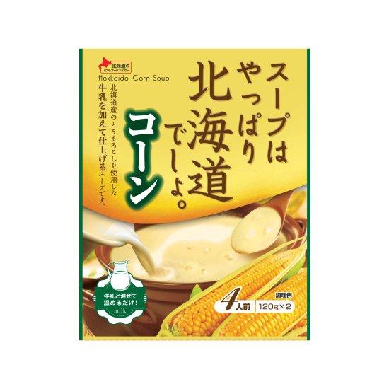 スープはやっぱり北海道でしょ。コーン240g