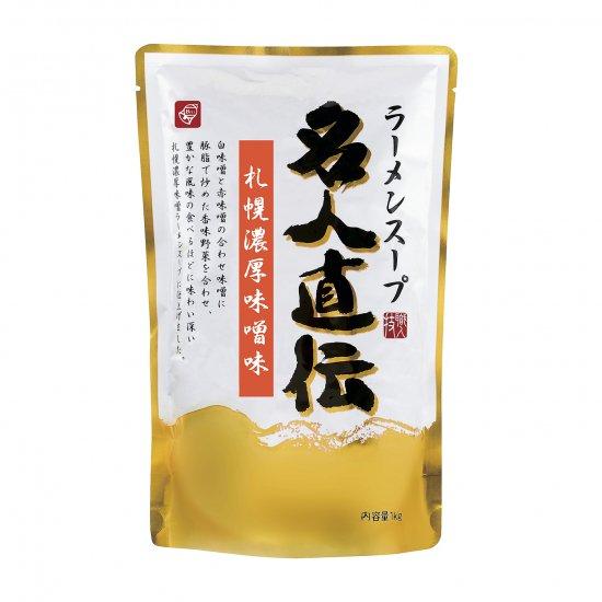 ラーメンスープ名人直伝札幌濃厚味噌1kg