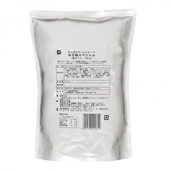 サッポロラーメン みそ味スペシャル2kg