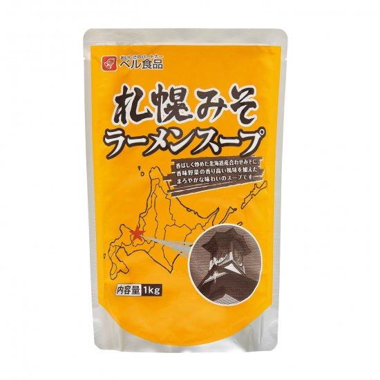 札幌みそラーメンスープ1kg