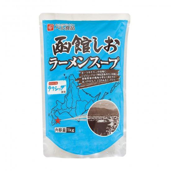 函館しおラーメンスープ1kg
