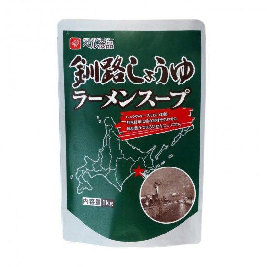 釧路しょうゆラーメンスープ1kg