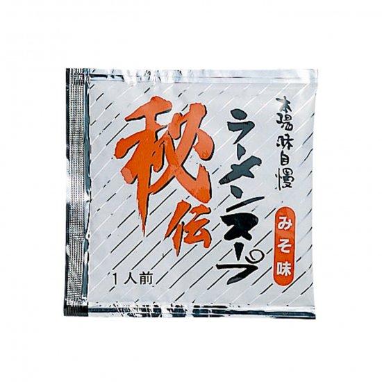 秘伝ラーメンスープみそ味No.121