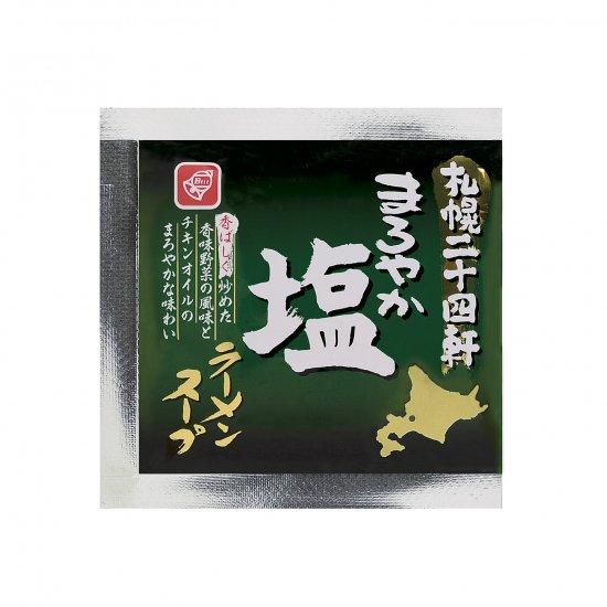 札幌二十四軒まろやか塩No.9307