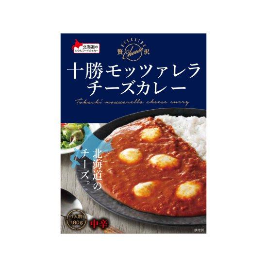 十勝モッツァレラチーズカレー 180g