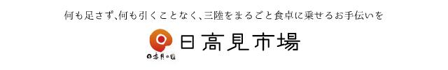 日高見市場-Hitakami Ichiba-
