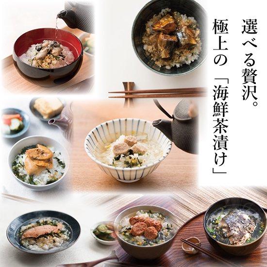 お茶漬け3種01
