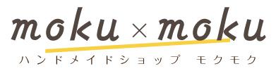 木製グッズ・ネイルチップ ハンドメイドショップmoku×moku