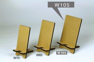 木製スタンド(無地 W105)