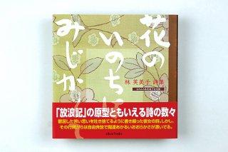 林 芙美子 詩集『花のいのちはみじかくて』