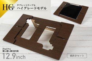 タブレットテーブル HG(12.9inch 第3、第4世代)