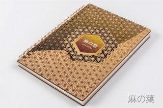 木製リングノート/カラー(単品)