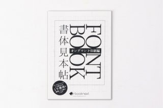 『booknext 書体見本帖』 <img class='new_mark_img2' src='https://img.shop-pro.jp/img/new/icons62.gif' style='border:none;display:inline;margin:0px;padding:0px;width:auto;' />
