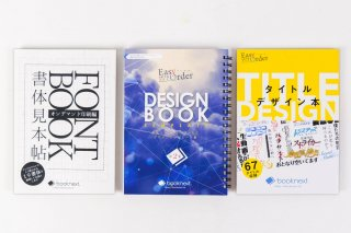 「booknext」イージーオーダー 資料3点セット<img class='new_mark_img2' src='https://img.shop-pro.jp/img/new/icons62.gif' style='border:none;display:inline;margin:0px;padding:0px;width:auto;' />