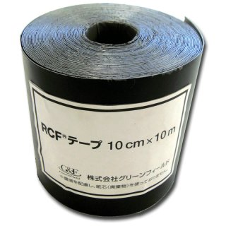 RCF防根テープ 10cm×10m