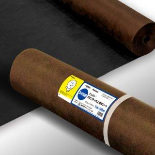 プランテックス(R)240 ブラック/ブラウン(砂利下向け)1m×30m