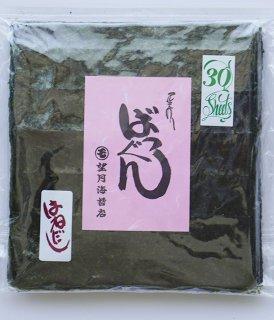 【1セットならネコポスOK】焼のり ばつぐん30枚入(10枚×3袋)