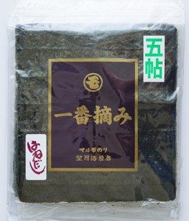 【1セットならネコポスOK】焼のり 一番摘み50枚入(10枚×5袋)