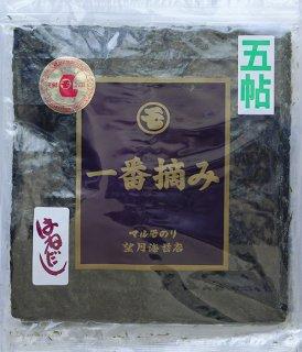 【1セットならネコポスOK】焼のり 一番摘み金印50枚入(10枚×5袋)