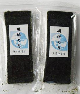 【2セットまでネコポスOK】焼のり おにぎり用15枚入×2ケ(三切り30枚 板のり10枚分)