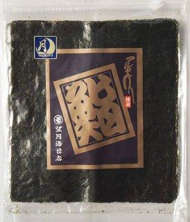 【5袋までネコポスOK】鮨海苔 月印 10枚入(10枚×1袋)