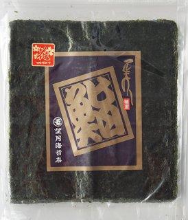 【5袋までネコポスOK】鮨海苔 花印 10枚入(10枚×1袋)