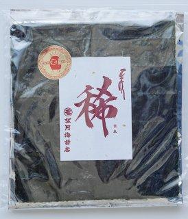 【2セットまでネコポスOK】鮨海苔 稀 15枚入(5枚×3袋)