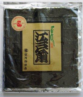【2セットまでネコポスOK】鮨海苔 江戸前金印 15枚入(5枚×3袋)