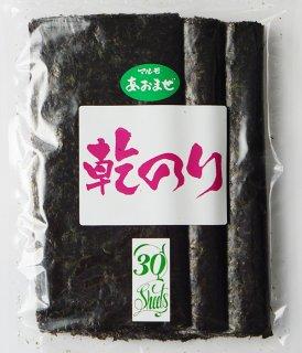 【2セットまでネコポスOK】乾のりあおまぜ30枚入り(30枚×1袋)