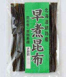 【2袋までネコポスOK】早煮昆布(巾広)80g