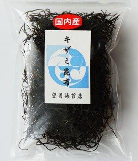【3袋までネコポスOK】きざみ昆布40g
