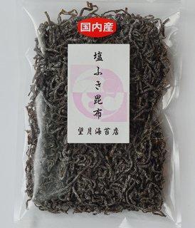 【3袋までネコポスOK】塩ふき昆布90g