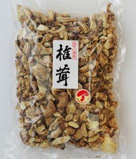 椎茸 出汁用(足)500g