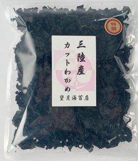 【2袋までネコポスOK】三陸産カットワカメ45g
