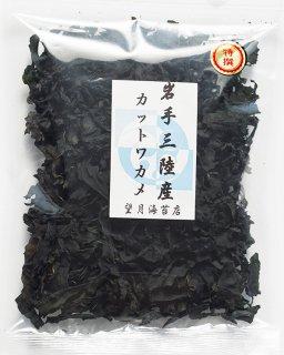 【3袋までネコポスOK】岩手三陸産カットワカメ25g