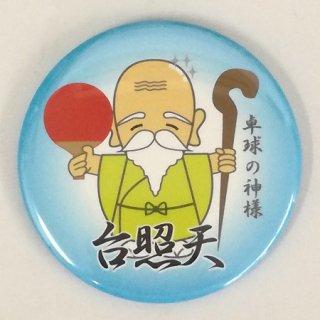 卓球の神様バッジ