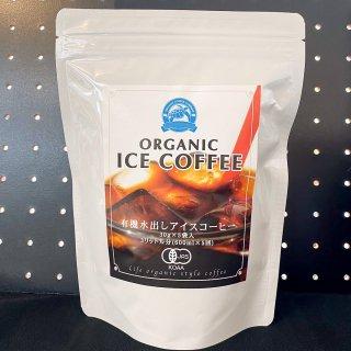 オーガニック水出しアイスコーヒー