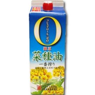 一番絞り 菜種油