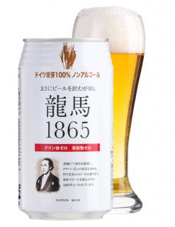 ノンアルコールビール 龍馬1865