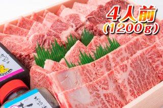 本家とらちゃん 特選和牛肉 4種盛セット[4人前]