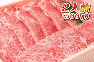 特選すきしゃぶ スライス肉[2人前]