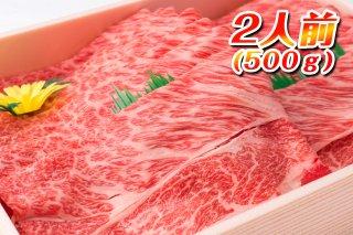 すきしゃぶ スライス肉[2人前]