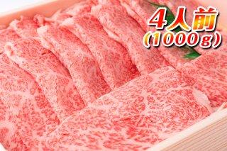 ◆期間限定・年末特価12/25まで◆お歳暮に最適!特選すきしゃぶ スライス肉[4人前]