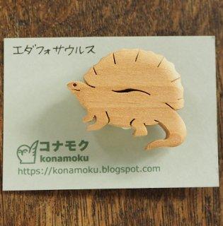 コナモク ブローチ(エダフォサウルス)